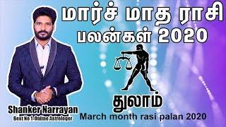 March month rasi palan Thulam 2020 | துலாம் மார்ச் மாத ராசிபலன் 2020 | மாசி, பங்குனி மாத ராசி பலன்