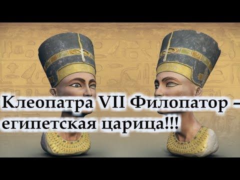 Клеопатра VII Филопатор – египетская царица!!!