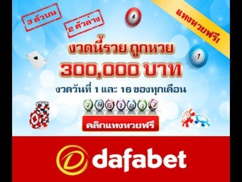 เล่นหวยออนไลน์ ฟรี รางวัลสูงสุด 300,000 บาท http://www.dafabetvip.net