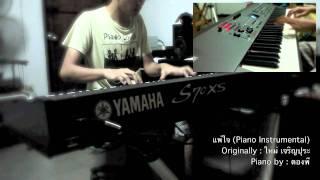 ใหม่ เจริญปุระ - แพ้ใจ Piano Cover by ตองพี