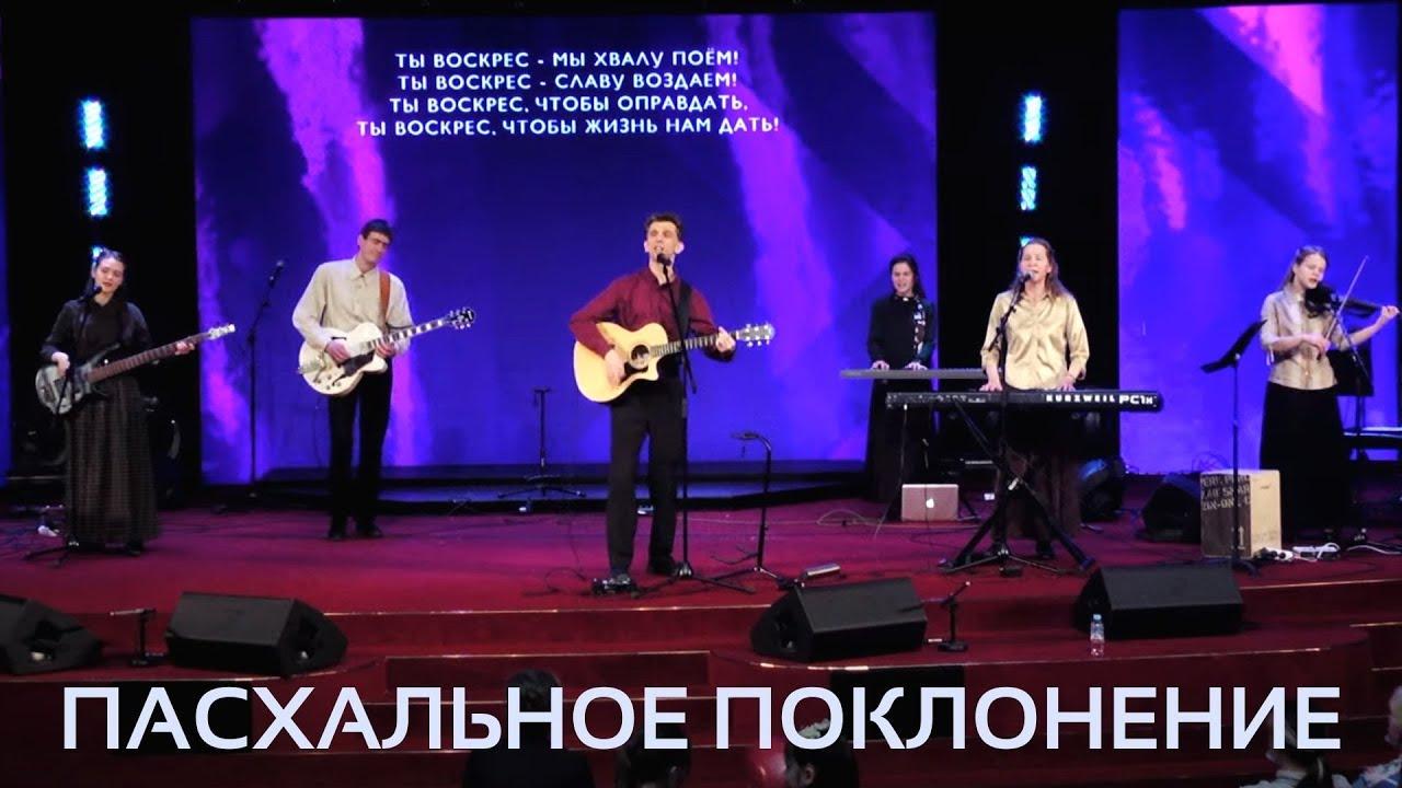 """Пасхальный благотворительный концерт. Москва, церковь """"Благая Весть"""""""