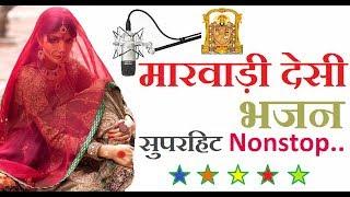राजस्थानी भजन लोकगीत कथा 2017 !! Marwadi Desi Satsang NonStop★सुरजाराम जाट★Pramod Studio★RRC