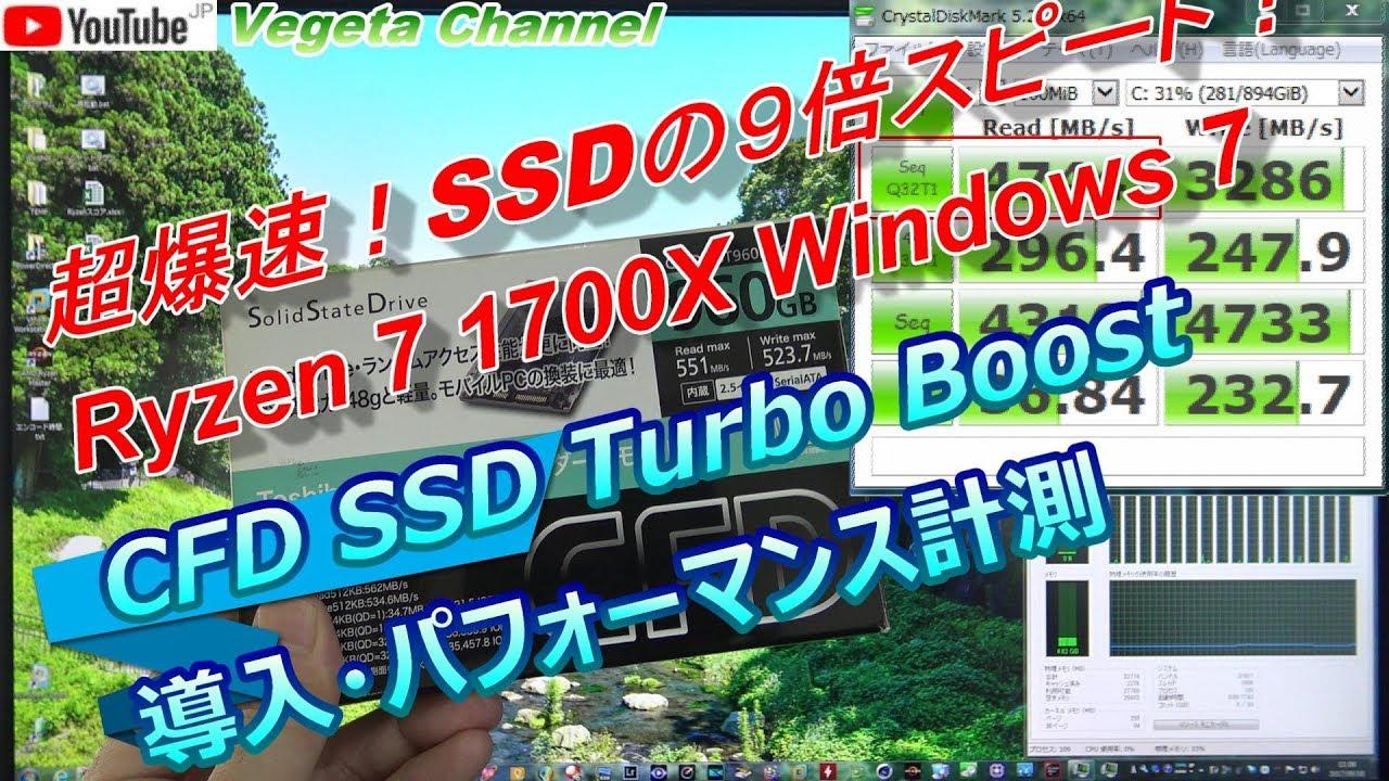 超爆速!SSDの9倍スピード! Ryzen 7 1700X CFD SSD Turbo Boost導入・パフォーマンス計測