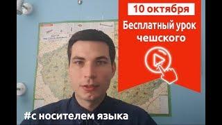 Бесплатный урок чешского языка с Носителем - 10 октября