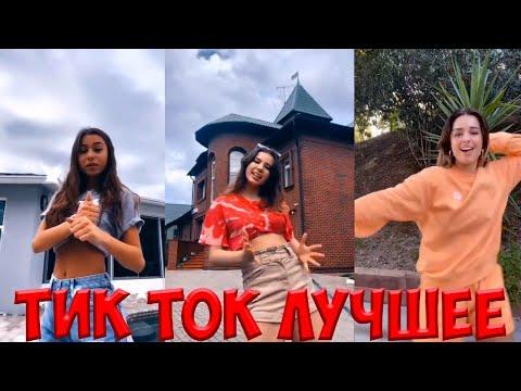 Тик Ток ТАНЦЫ | Тик Ток Лучшее – ЭТИ ПЕСНИ ИЩУТ ВСЕ Tik Tok | TikTok Dance Compilation #60