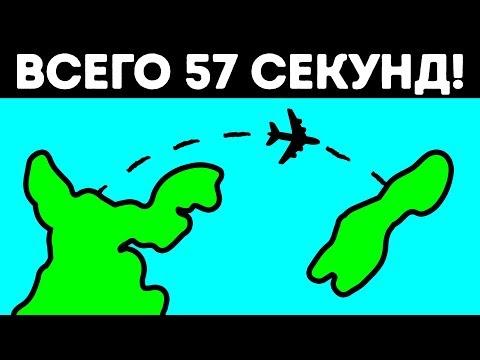 Самый короткий в мире — 57-секундный перелет