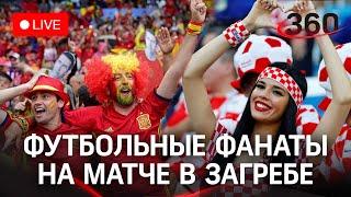 Евро 2020 матч Хорватия Испания Болельщики фан зоны в Загребе