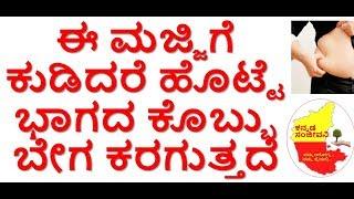 How to reduce belly fat with buttermilk kannada..how at home naturally..how lose kannada. weight..home remedie...