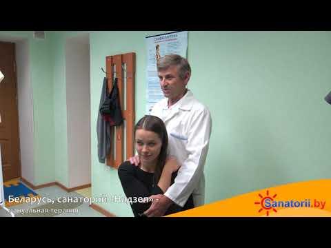 Санаторий Надзея - видеообзор мануальной терапии, Санатории Беларуси