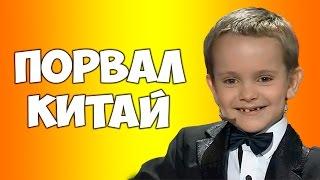 Китай в ШОКЕ от Русского Мальчика! Китайское Шоу Талантов  В него влюбился весь Китай