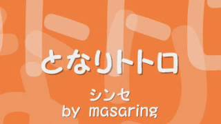となりのトトロ となりのトトロ 検索動画 37