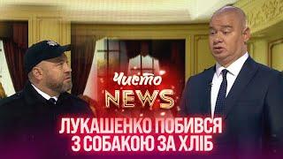 Лукашенко побився з собакою за хліб