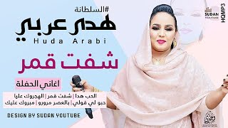 هدى عربي - شفت قمر - جديد الحفلات السودانية 2021