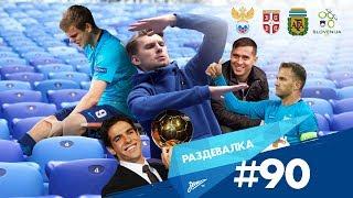 «Раздевалка» на «Зенит-ТВ»: выпуск №90