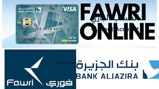 كيفية إنشاء فوري عبر الإنترنت في حساب كيفية فتح بنك الجزيرة على الانترنت فتح الحساب