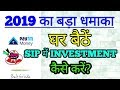 Paytm Money App | Mutual fund and SIP | Register now and Pay Later |