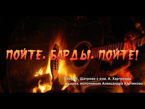 Александр Харчиков - Пойте, барды, пойте!