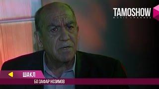 """""""Шакл"""": Зафар Нозимов (2008)"""