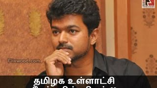 Vijay Prepares For Election | Kollywood Video News