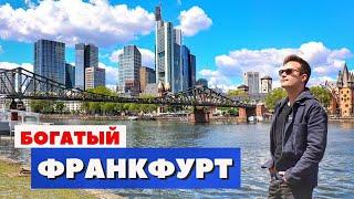 Франкфурт - небоскрёбы Ротшильды и фахверк Германия