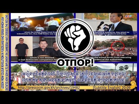 2017 12 14 Lesson from Colour Revolution in Yugoslavia and Serbia which USA dictated Kem Sokha to...