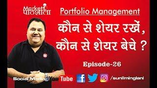 Unique Idea for Portfolio Management | कौन से शेयर रखे? कौन से शेयर बेचें ?  | Episode-26 | SM
