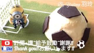 足球鏡面蛋糕 / Football mirror cake (soccer) / サッカーミラーケーキ / To create a life ❤️