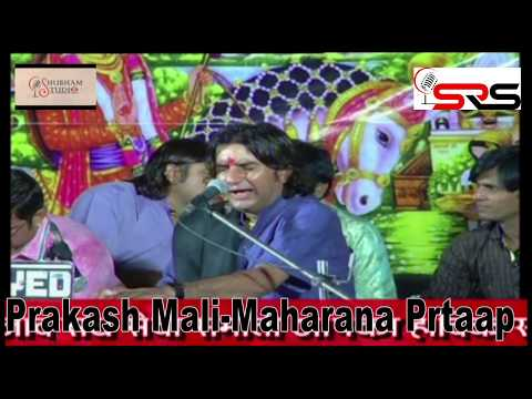 Vo Maharana Pratap Kathe || Prakash Mali || Superhit Popular Video 2017 || SRS
