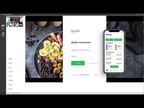 Автоматизация закупок с MixCart - вебинар с Ильдаром Хасановым и Михаилом Митусовым