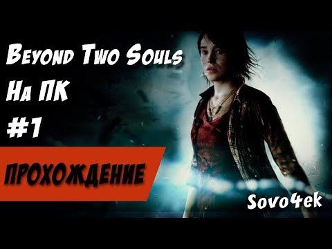 Beyond: Two Souls PC #1 ◙ Полное прохождение на русском