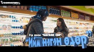 Boomerang Mongolia Ийм нэгэн өдөр хошин зохиомж