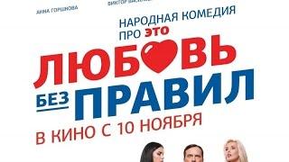 «Любовь без правил» — фильм в СИНЕМА ПАРК
