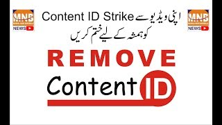 How To Remove Content Id Copyright Claim | Monetize Video | Mughal News Burewala