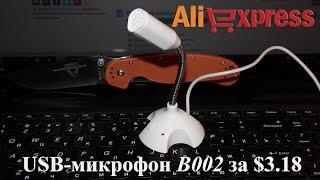 AliExpress: дешёвый USB микрофон В-002 за $3.18(Подойдёт для общения в голосовых чатах, но музыку и хороший голос на него не запишешь... Пришёл за 30 дней,..., 2014-12-09T19:42:10.000Z)