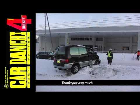 Car Danchi 4 Teaser #2 of 5