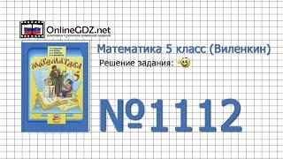 Задание № 1112 - Математика 5 класс (Виленкин, Жохов)