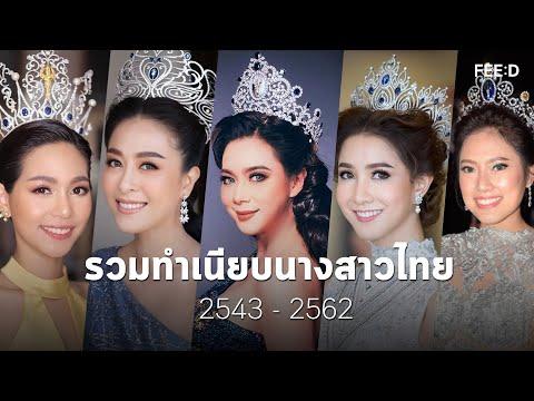 รวมทำเนียบนางสาวไทย พ.ศ. 2543 - 2562