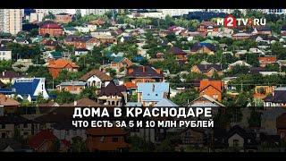 Купить дом в Краснодаре за 5 и 10 млн рублей. Цены на дома и варианты в разных районах Краснодара