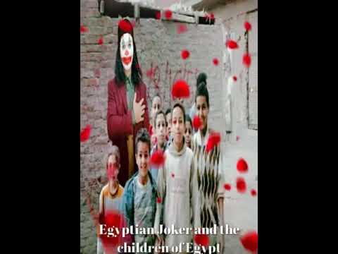 #الجوكر#المصري The Egyptian Joker وأطفال مصر الورد