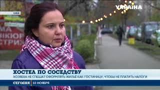 В Киеве хотят ужесточить правила для хостелов