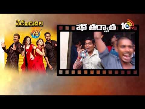 F2 Movie Review, Public Talk On F2 Movie   Venkatesh, Varun Tej Funny Combination Movie   10TV News