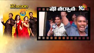F2 Movie Review, Public Talk On F2 Movie | Venkatesh, Varun Tej Funny Combination Movie | 10TV News