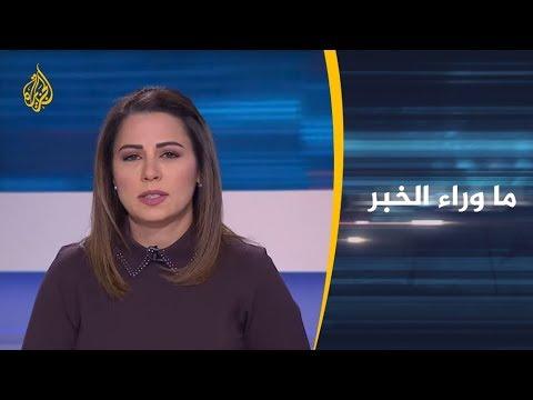???? ماوراء الخبر - ما أفاق اختلاف الرؤى بشأن تشكيل حكومة لبنانية جديدة؟  - نشر قبل 6 ساعة