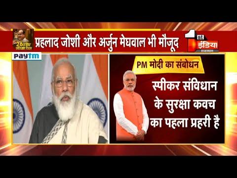 पीठासीन अधिकारियों के सम्मेलन पर PM Narendra Modi का संबोधन