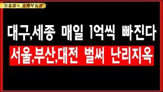 대구,세종 매일 1억씩 빠진다.서울,부산,대전 벌써 난…