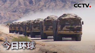 科技强军 中国部队建设提升国防实力 |《今日环球》CCTV中文国际 - YouTube