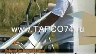 Листогиб Tapco - пример гибки доборного элемента (нащельника)(Мастеркласс по гибке на ручном листогибочном станке от американского производителя Tapco. М Мы знаем все..., 2009-11-30T07:23:41.000Z)