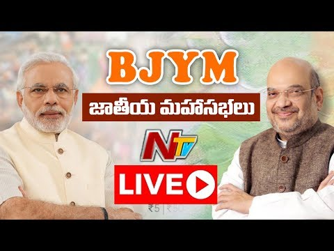 BJYM National Executive Meeting video | BJP Election Campaigning | NTV