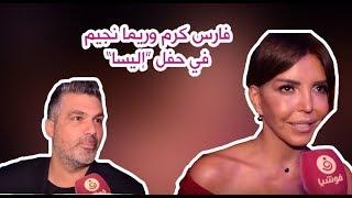 """""""فوشيا"""" يرصُد تفاصيل حفل إليسا """"الاستثنائي"""".. وهذا ما قاله فارس كرم وريما نجيم ع"""