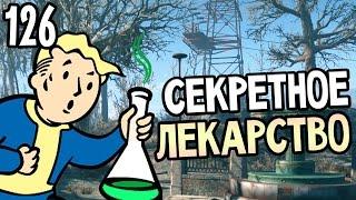 Fallout 4 Прохождение На Русском 126 СЕКРЕТНОЕ ЛЕКАРСТВО